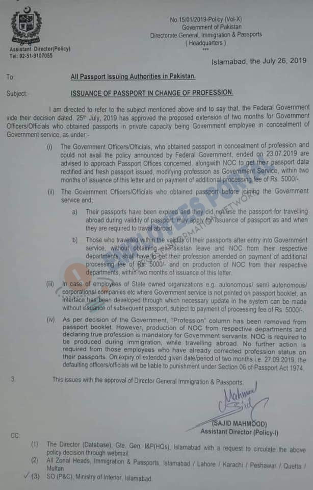 Pakistani Government Removed Profession From Passport 2019