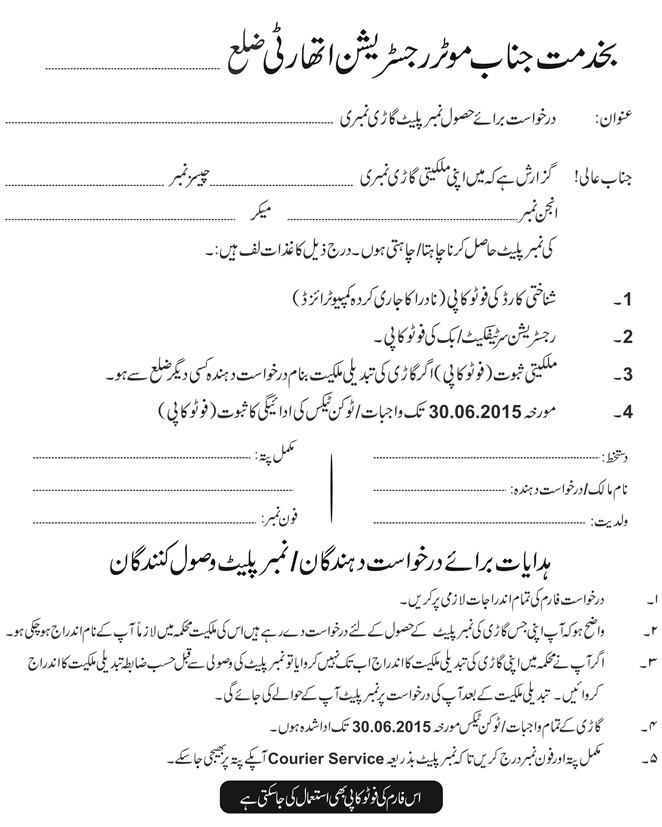 Application Form for Pakistan Vehicle Number Plate