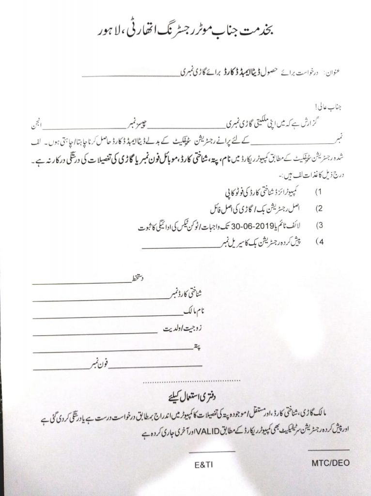 Application form for smart card