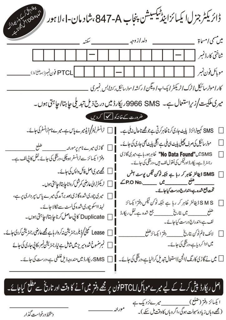 Excise & Taxation Punjab Complaint Form Urdu