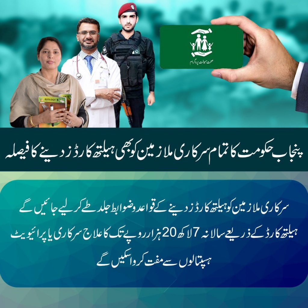 Sehat Insaf Cards Approved for Punjab Government Employees August 2019