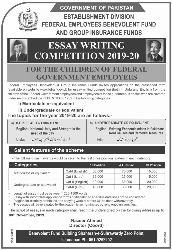 Essay Writing Competition 2019-20 for children of Federal Government Employees