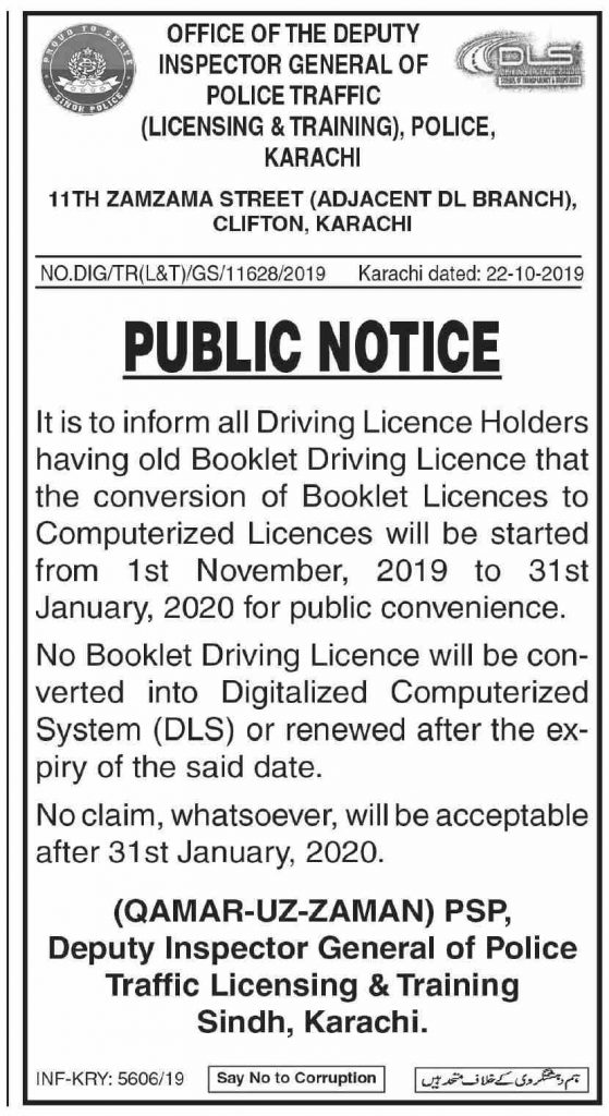 Deadline of Computerized Driving License Sindh