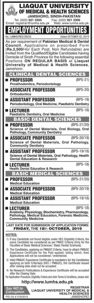 Fresh Jobs in Liaquat University of Medical and Health Sciences LUMHS Jamshoro