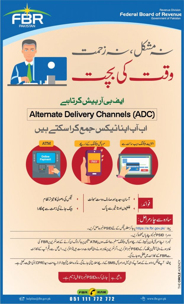 Pay Tax Online Through E-Payment FBR