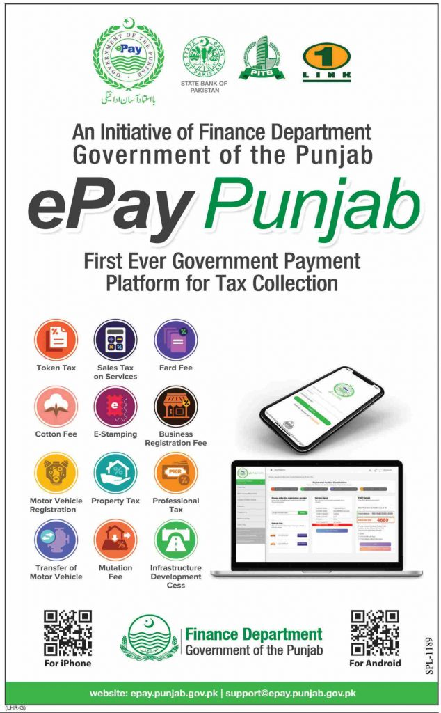 ePay Punjab App to Pay Taxes Remotely