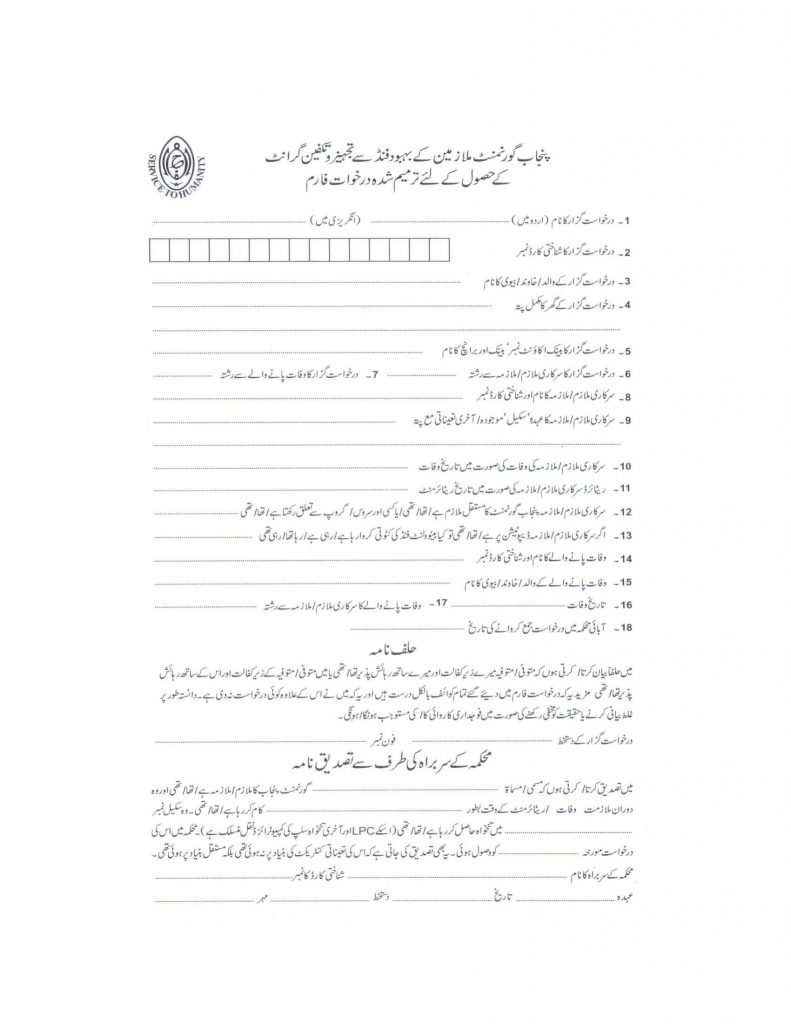 Funeral Grant Form
