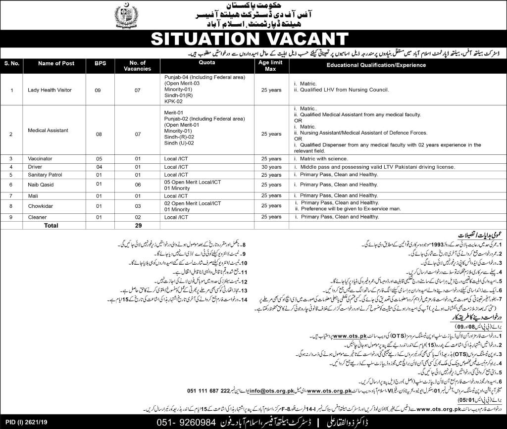 Latest District Health Officer Islamabad Jobs Medical Staff 17 November 2019 Advertisement