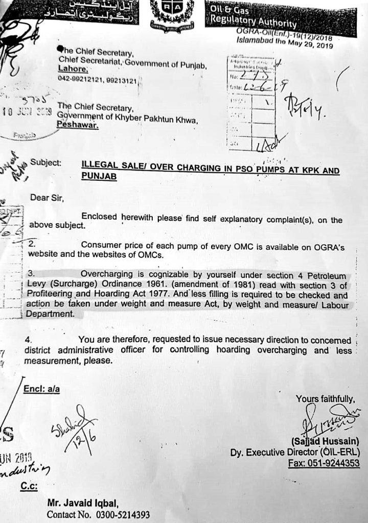 OverCharging and Illegal Sale on Petrol Pumps Punjab & KPK