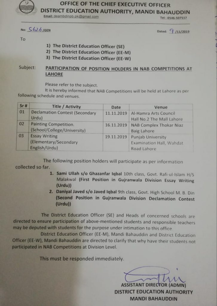 Participation of Position Holders in NAB Competitions at Lahore