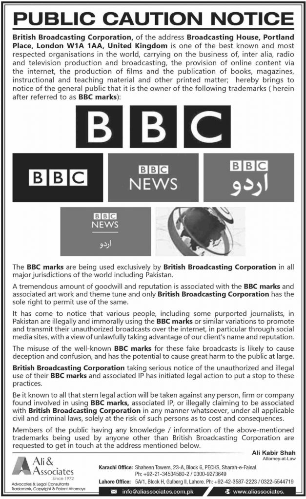 British Broadcasting Corporation BBC Marks