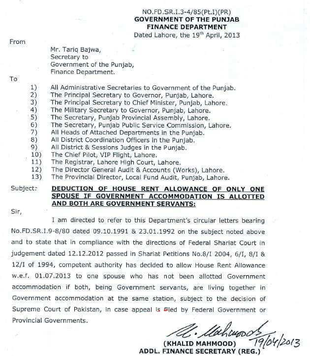 Deduction of House Rent allowance If Both are Government Servants