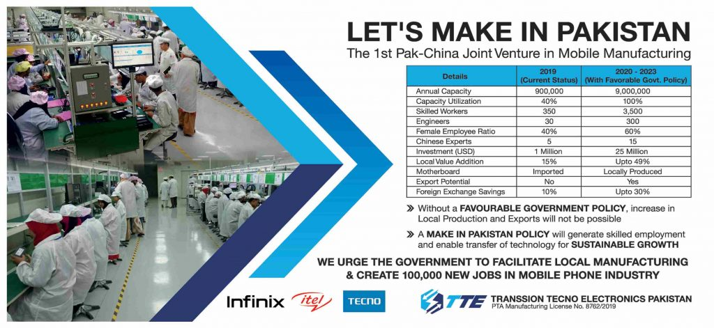 First Pak-China Joint Venture in Mobile Manufacturing