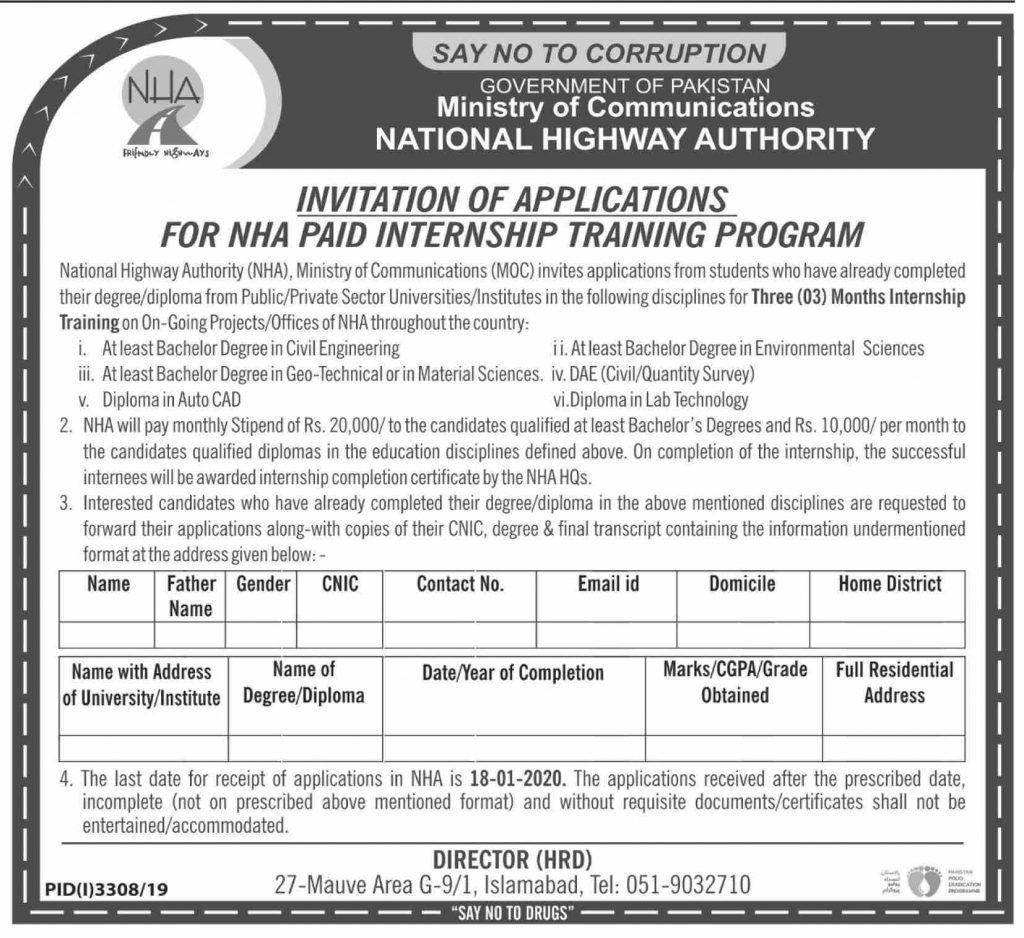 NHA Internship Programme 2020