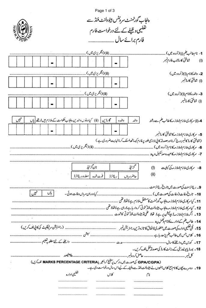 Punjab Benevolent Fund Form - Page1