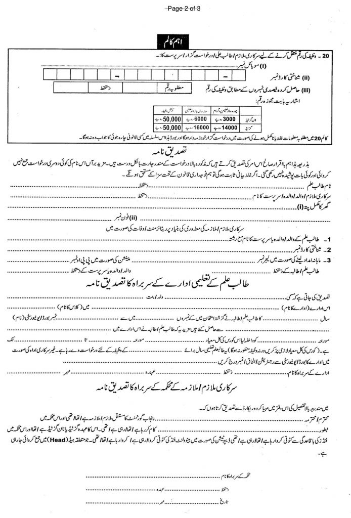 Punjab Benevolent Fund Form - Page2