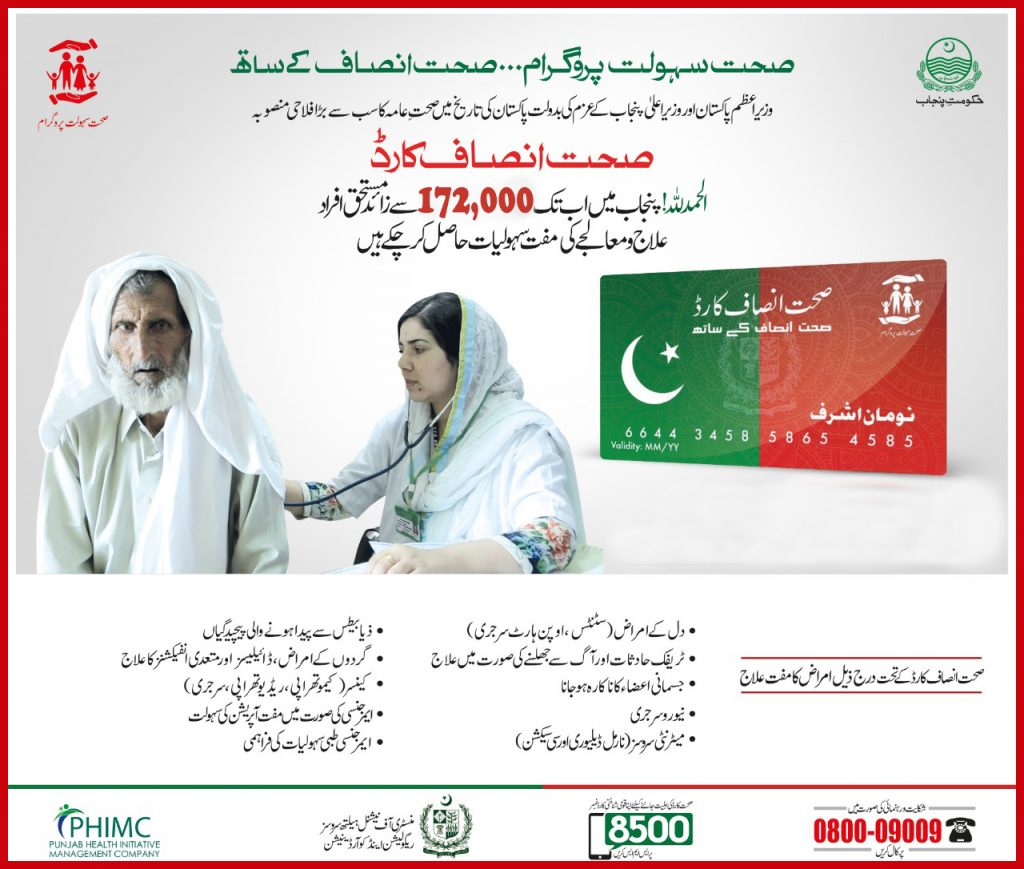 sehat insaf card check