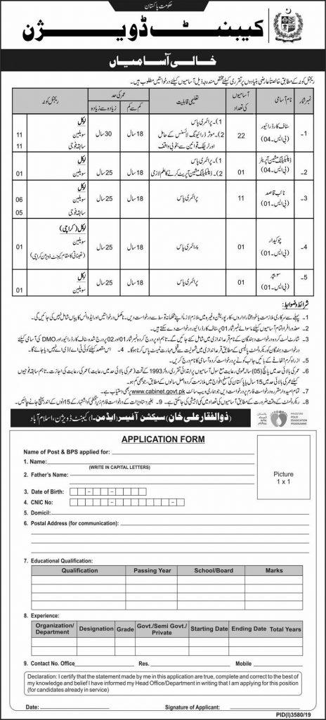 Cabinet Division Jobs 2020 Application Form PDF