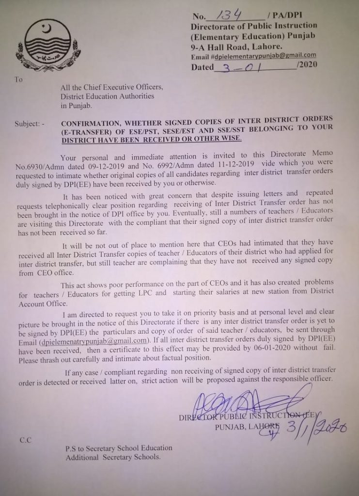 Confirmation Signed Copies of Inter Districts Orders (E-Transfer) of PSTESTSST