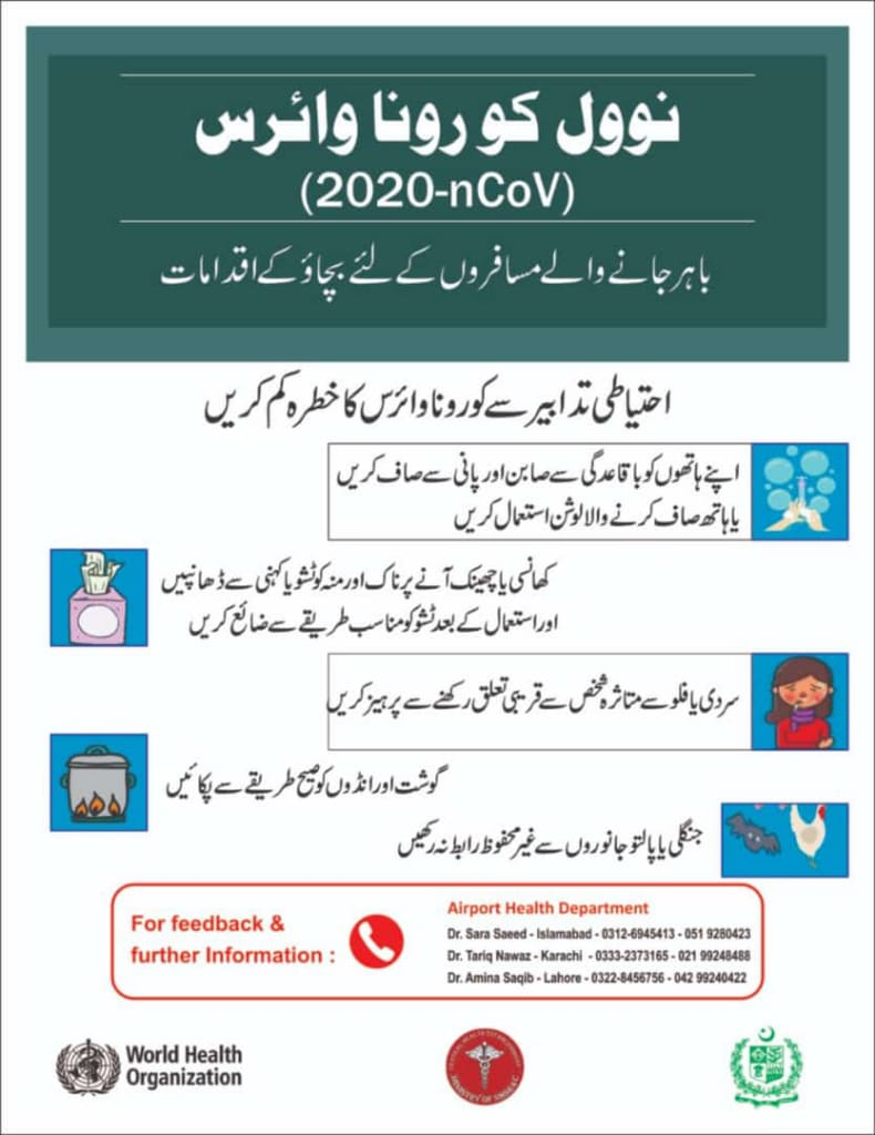 CoronaVirus precautions while travelling from Pakistan