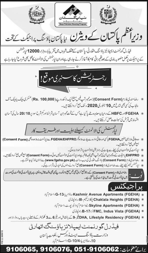 Naya Pakistan Housing Scheme Registration 2020