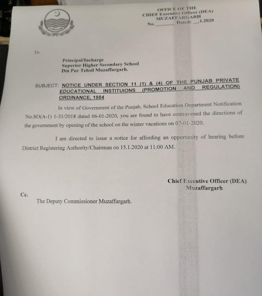 Notice under Section 11 (1) & (4) of the Punjab Private Educational Institutions