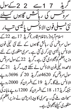 Residential Telephone Allowance Policy for Civil Servants BS-17 to BS-22
