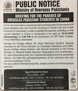 Briefing Parents of Overseas Pakistani Students in China