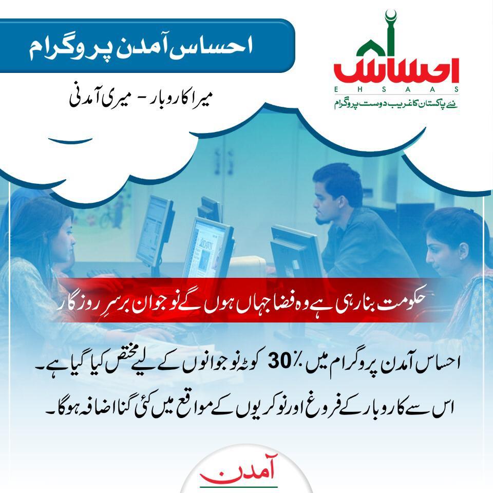 Ehsaas Amdan Program 2020 helpline
