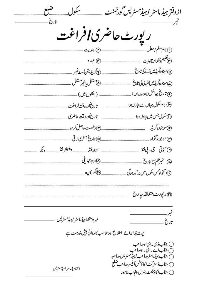 Joining Report for Teacher in Urdu