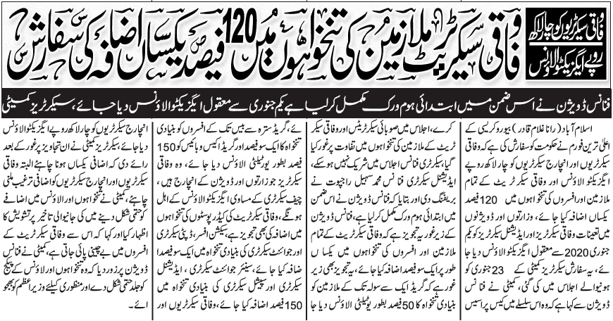 recommendations of uniform increase of salary 120%