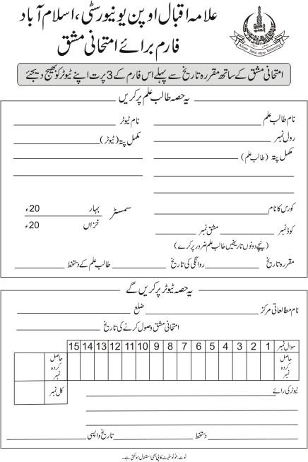 AIOU Assignment Marks Form 2021