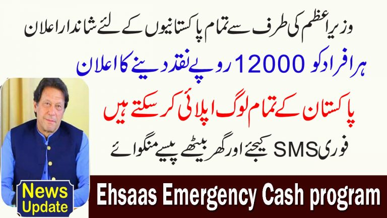 Ehsaas Emergency Cash Programme Registration Eligibility How To Apply