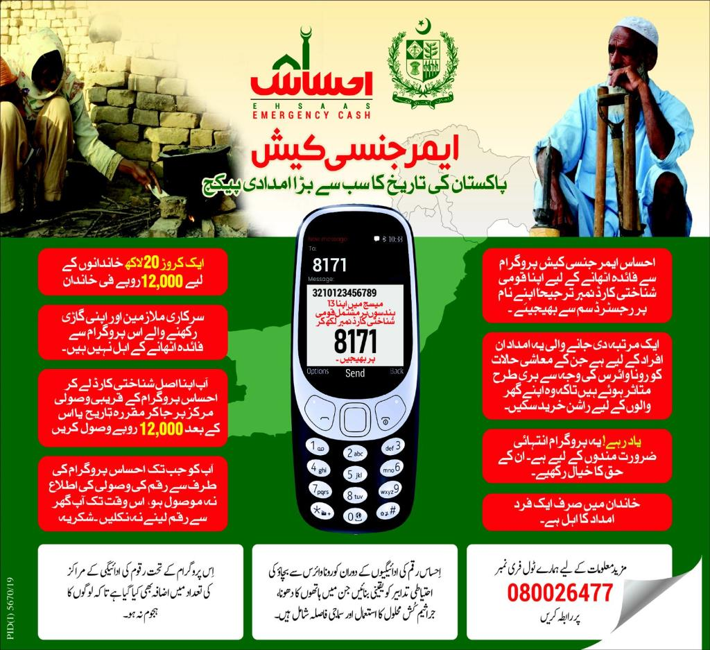 PM Ehsaas Emergency Cash Eligibility Criteria Updates