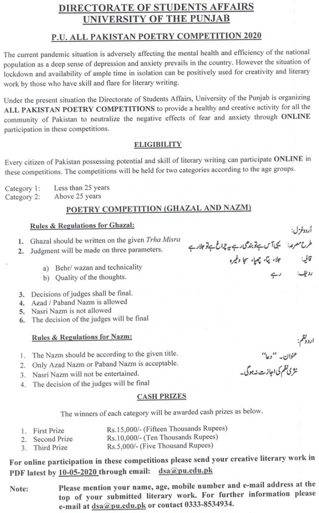 Pakistan Poetry Competition 2020