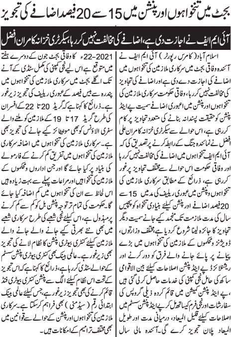 Salary Increase in Budget 2021-22 Pakistan