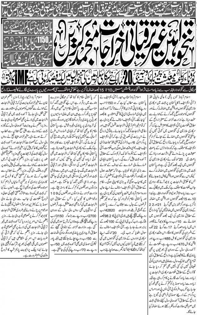 Salary Should Not Increase in Pakistan Budget Due To Covid-19