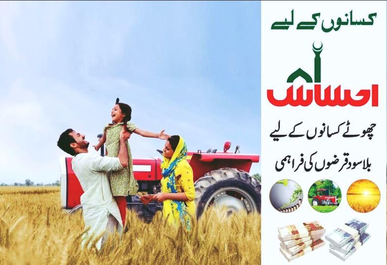 PM Interest Free Loan Program