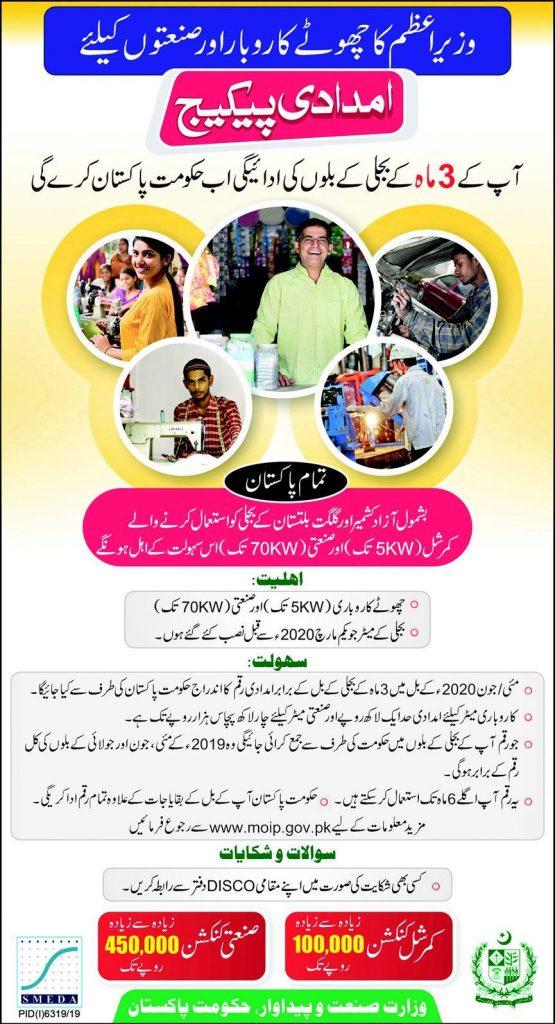 chota karobar online registration