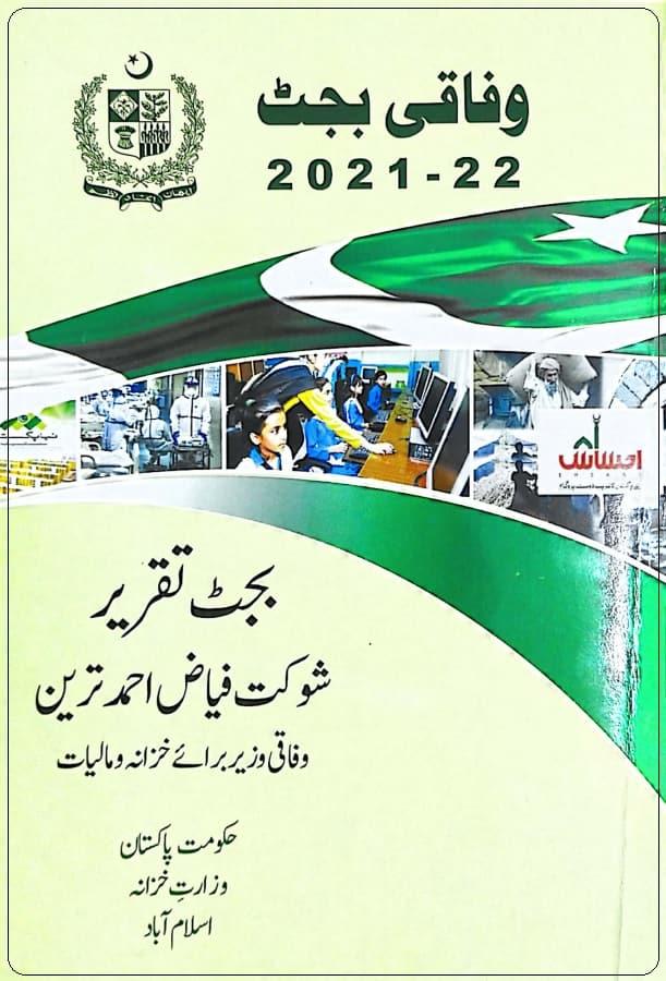 Budget Speech 2021-22 in Urdu