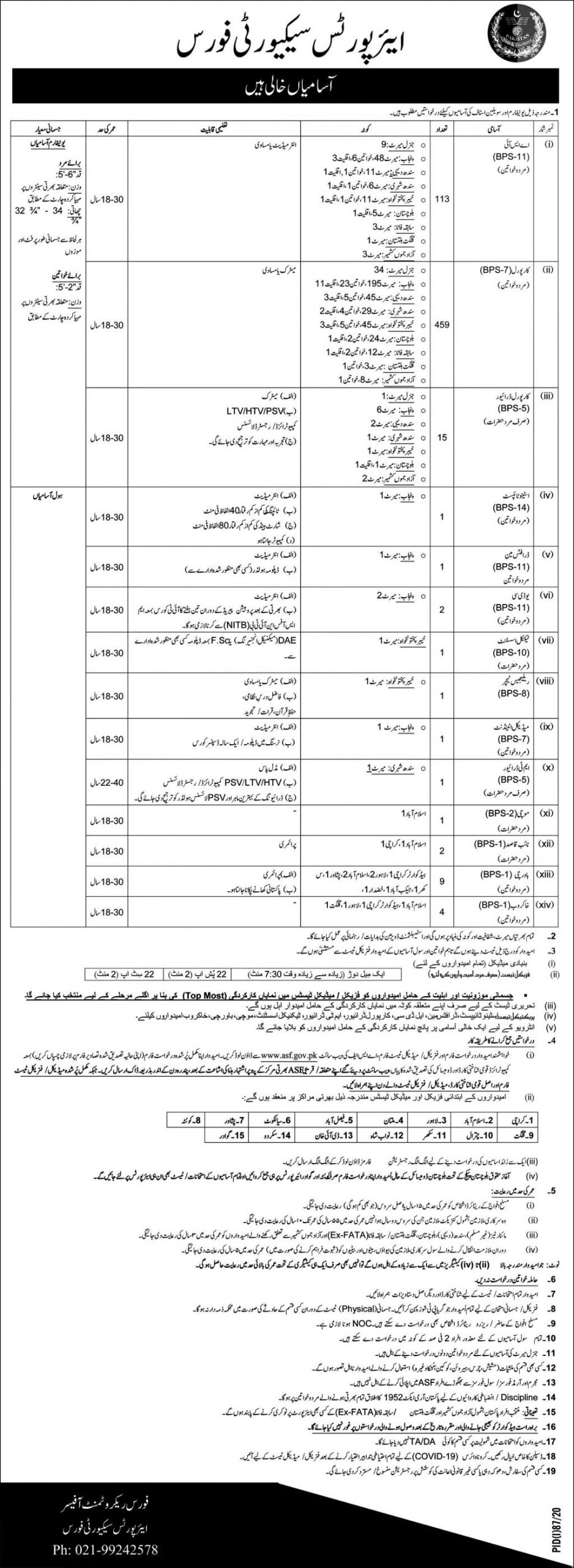ASF Jobs Advertisement July 2020