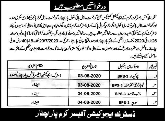 Education Department KPK Latest Jobs 2020 Chowkidaar, Laboratory Attendant, Naib Qasid & Sweeper