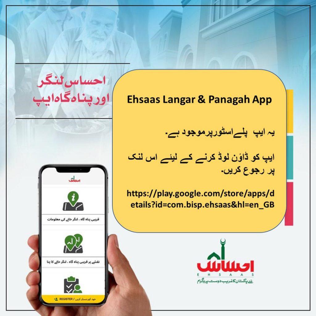 Ehsaas Langar & Panagah Android App on Google Play Store