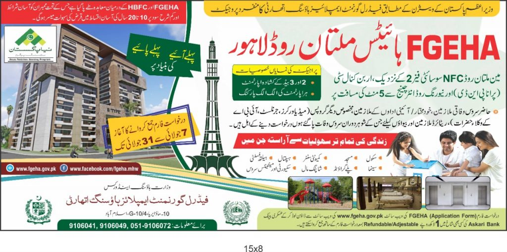 Federal Employees Housing Scheme 2020 With Application Form