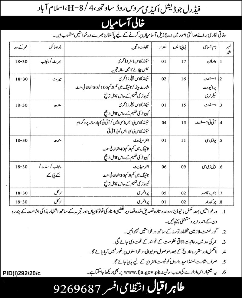 Federal Judicial Academy Latest Jobs 19 July 2020