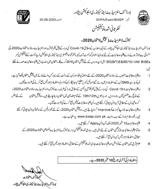 BISE Peshawar Special Exams 2020 Matric and Intermediate