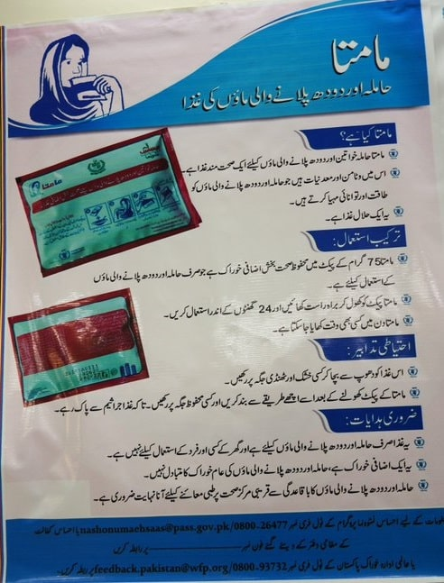 Ehsaas Nashonuma Program 2021 Registration