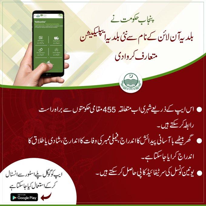 Govt of Punjab Launches BaldiaOnline Mobile App