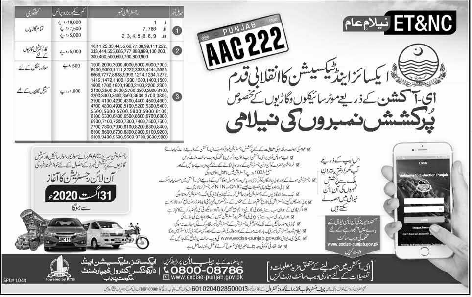 Motorcycles & Vehicles Online Number Auction in Punjab 2020