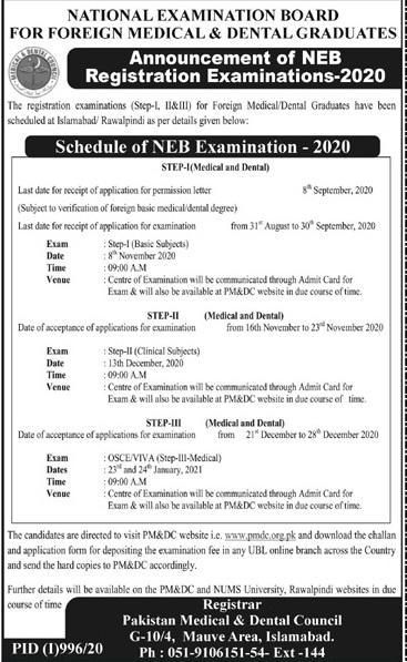 PMDC Announces NEB Exams Schedule 2020